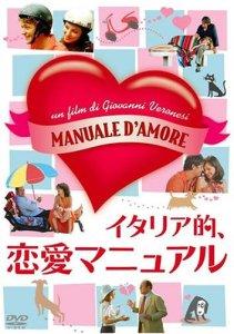 イタリア的恋愛マニュアル